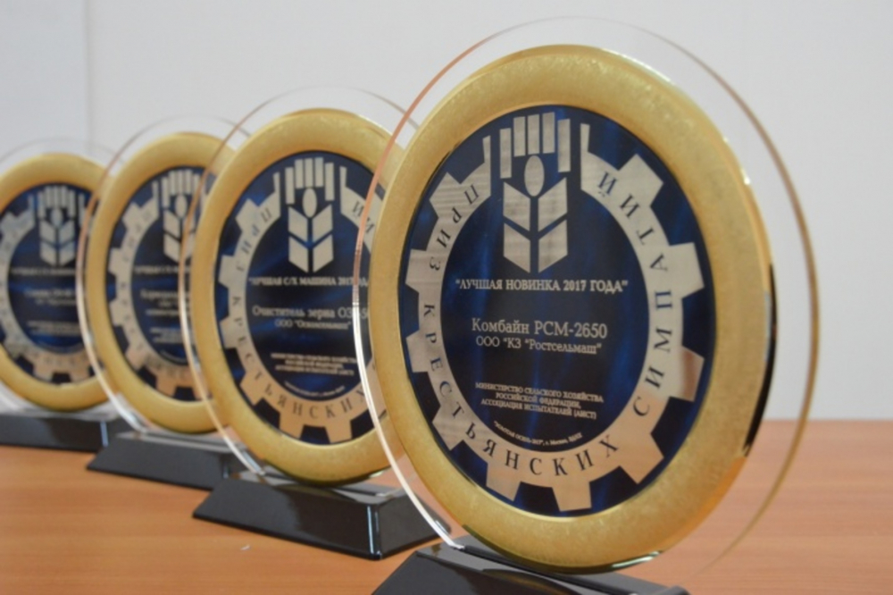 Стартовал Всероссийский конкурс «Лучшая сельскохозяйственная машина года – 2021»